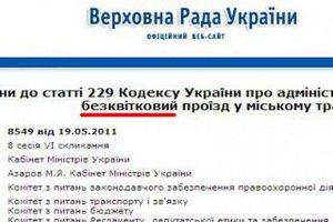 Азаров решил наказывать за проезд в транспорте без цветов