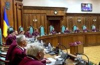 КСУ визнав конституційним розпуск Ради (оновлено)