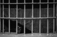 По факту бунта заключенных в Кропивницком открыли два уголовных дела