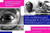 На Книжковому Арсеналі презентують рейтинг 100 найкращих фільмів в історії України