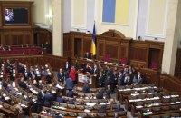 """""""Самопомощь"""" и протестующие из Кривого Рога заблокировали работу Рады"""