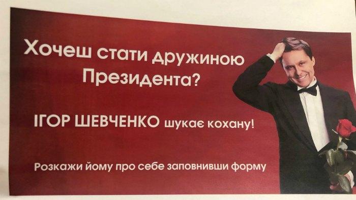 Макет билборда Игоря Шевченко