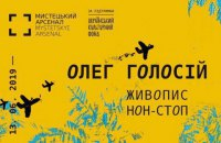 У Мистецькому Арсеналі відкриється ретроспектива Олега Голосія