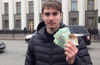 Директор департамента КГГА заработал 160 гривен на митинге под мэрией