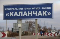 У Зеленського пояснили, за яких умов можна перетнути адмінкордон з Кримом