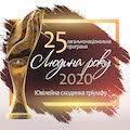 Вшанування лауреатів 25-ї ювілейної загальнонаціональної програми «ЛЮДИНА РОКУ-2020»