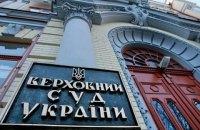 Верховний Суд прийняв два позови про визнання незаконним звернення Верховної Ради до патріарха Варфоломія