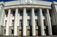 Нардепи ініціюють проведення позачергового засідання Ради через події на Банковій