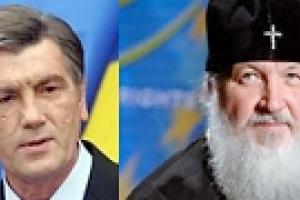 Патриарх Кирилл намерен обсудить с Ющенко, как сохранить мир в Украине