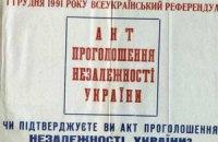 Провозглашение независимости вошло в тройку самых положительных событий в истории Украины