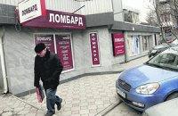 Украинцы занимают в ломбардах в среднем 595 гривен
