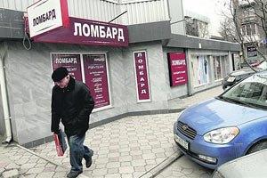 В Украине растет популярность ломбардов