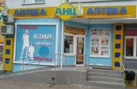"Мережа аптек ""АНЦ"" зазнала хакерської атаки"