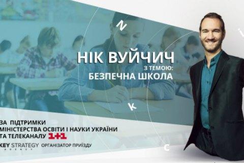 """В Україні стартує проект """"Безпечна школа"""""""