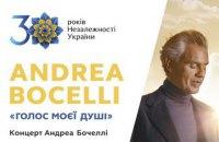 Італійський тенор Андреа Бочеллі заспіває в Києві до Дня Незалежності
