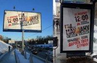 """Московский офис """"Радио Свобода"""" пикетировал Антимайдан"""