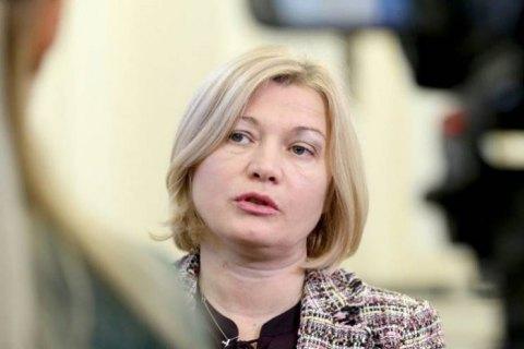 Геращенко уволилась с должности уполномоченного Порошенко по мирному урегулированию на Донбассе