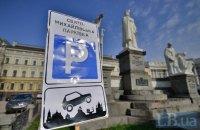 Рада разрешила полиции эвакуировать припаркованные автомобили, мешающие проезду