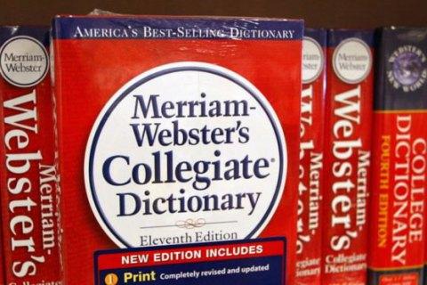 Американский словарь Уэбстера определил слово года