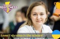 Українка виграла Гран-прі ФІДЕ зі швидких шахів