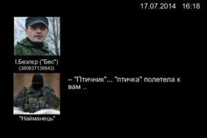 """СБУ обнародовала запись переговоров террористов о приближении """"Боинга"""""""