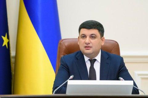 """Гройсман доручив Мін'юсту активізувати заходи зі стягнення штрафу з """"Газпрому"""""""