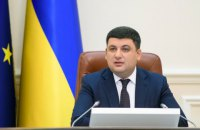 """Гройсман поручил Минюсту активизировать меры по взысканию штрафа с """"Газпрома"""""""