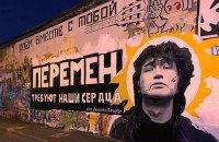 У Білорусі Telegram-чат фанатів Цоя визнали екстремістським