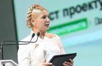 """Тимошенко презентовала свое """"третье тысячелетие"""""""
