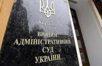 Вищий адмінсуд підтвердив законність заборони КПУ