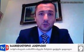 Відео зі знущаннями в грузинській в'язниці оцінили в $2 млн