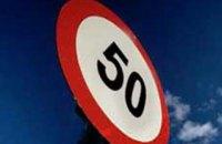 Мининфраструктуры одобрило уменьшение скорости в населенных пунктах до 50 км/ч