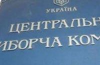 ЦИК зарегистрировал еще 20 кандидатов в депутаты Рады на повторных выборах