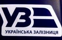 """В """"Укрзализныце"""" отреагировали на угрозы Гончарука уволить менеджеров"""