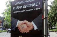 Реклама в Донецке: носишь костюм - избавься от наколок
