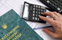 Рада отменила штрафы за нарушение налогового законодательства с марта по май