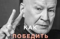«Как победить Россию в войне будущего» Владимира Горбулина. Фрагмент