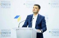 Гройсман претендуватиме на посаду прем'єра, якщо його партія пройде у ВР