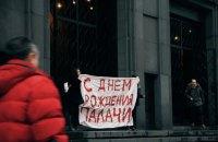"""Учасницю Pussy Riot затримали біля будівлі ФСБ у Москві з банером """"С днем рождения, палачи"""""""
