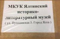 Ермітаж вивозить із кримських музеїв експонати в Казань