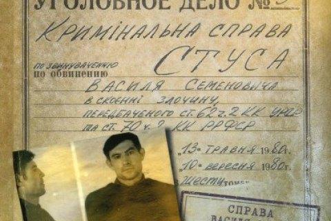 Видавництво книги про Стуса, проти якої судився Медведчук, подасть апеляцію