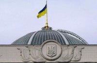 Рада завтра рассмотрит вопросы назначения руководства Рады, Кабмина и снятия неприкосновенности (Документ)