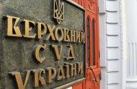В Киеве началось квалификационное оценивание кандидатов в Верховный Суд