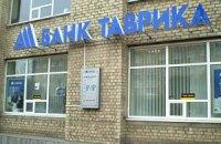 """Вкладчики банка """"Таврика"""" получили 1,8 млрд грн"""