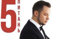 """Спікером кампанії """"5 питань президента"""" став шоумен Артем Гагарін"""