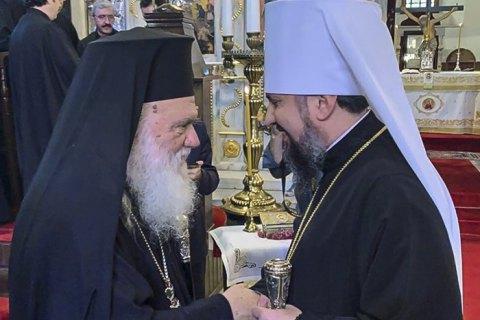 Елладська Церква визнала ПЦУ: як все відбувалося і що буде далі?