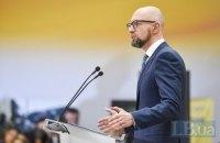 """Яценюк: """"Народний фронт"""" націлений на парламент і новий уряд"""