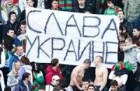 Уболівальники московської команди підтримали Україну