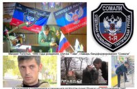 МВС ідентифікувало 30 бойовиків-українців із банди Гіві