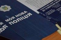 В Україні до кінця року з'являться дільничні поліцейські